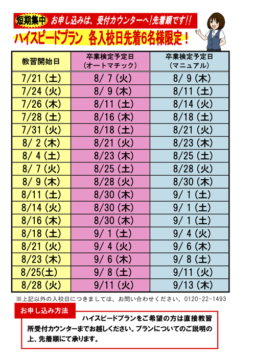2018夏HSP.jpg