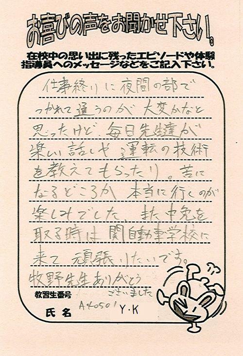 http://www.seki-ds.co.jp/news/%E2%91%A01014YK.jpg