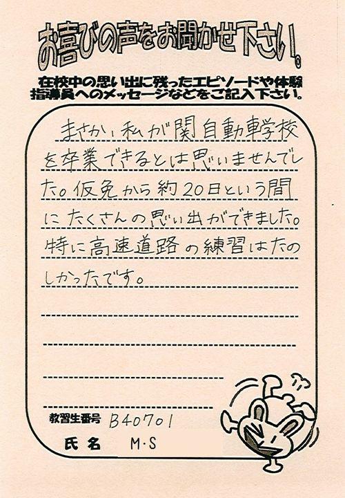 http://www.seki-ds.co.jp/news/%E2%91%A21030MS.jpg