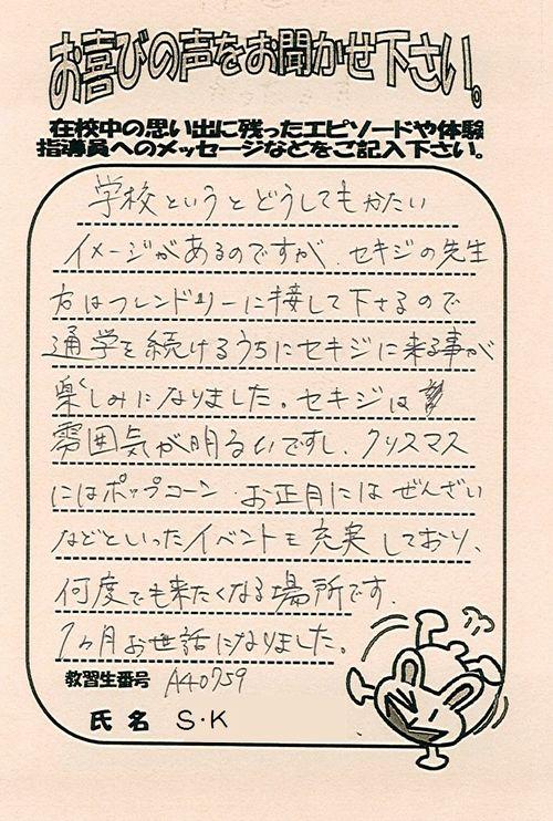 http://www.seki-ds.co.jp/news/0106SK.jpg