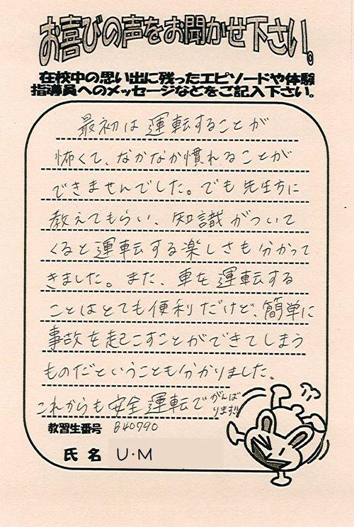 http://www.seki-ds.co.jp/news/0111UM.jpg