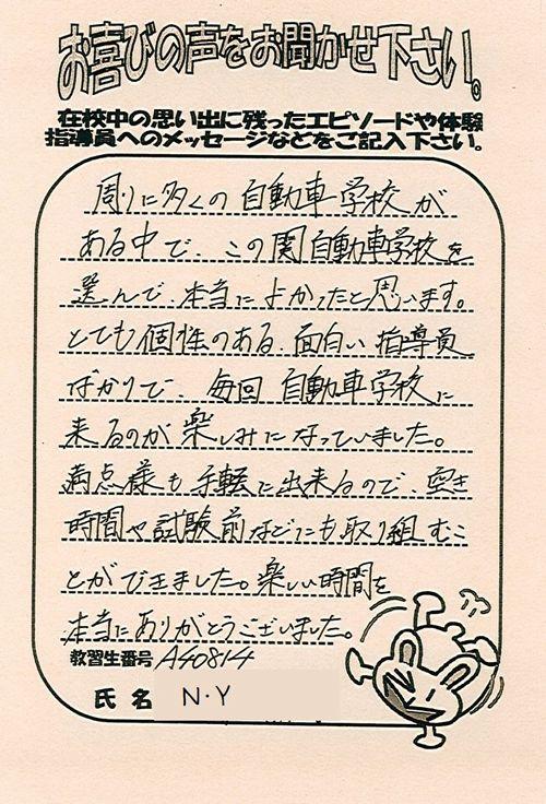 http://www.seki-ds.co.jp/news/0125NY.jpg