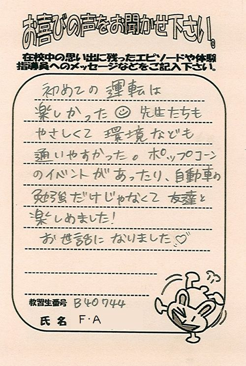 http://www.seki-ds.co.jp/news/0127FA.jpg