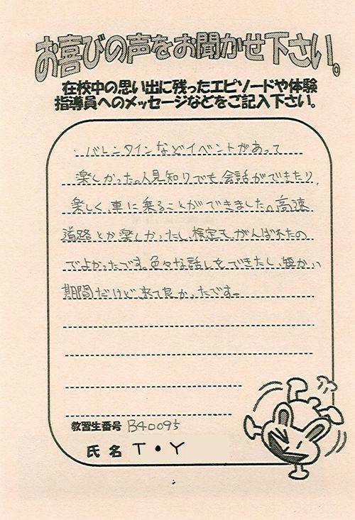 http://www.seki-ds.co.jp/news/0320TY.jpg