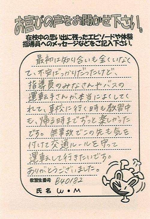 http://www.seki-ds.co.jp/news/0325WM.jpg