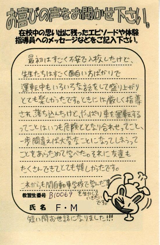 http://www.seki-ds.co.jp/news/0328%E5%8D%92B10069FM.jpg