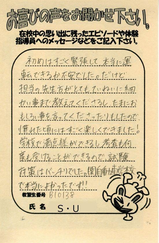 http://www.seki-ds.co.jp/news/0328%E5%8D%92B10138SU.jpg