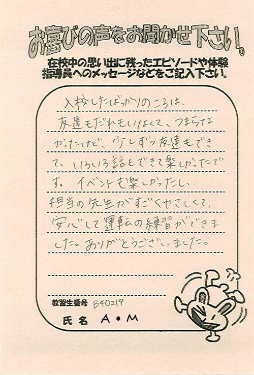 http://www.seki-ds.co.jp/news/0329AM.jpg