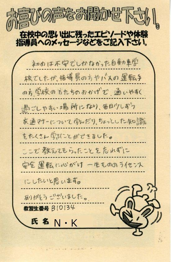 http://www.seki-ds.co.jp/news/0331%E5%8D%92B10134NK.jpg