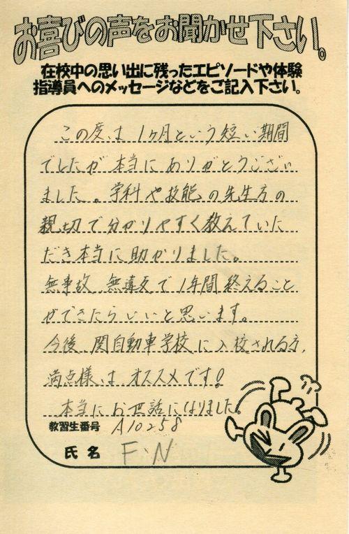 http://www.seki-ds.co.jp/news/0402%E5%8D%92A10258FN.jpg