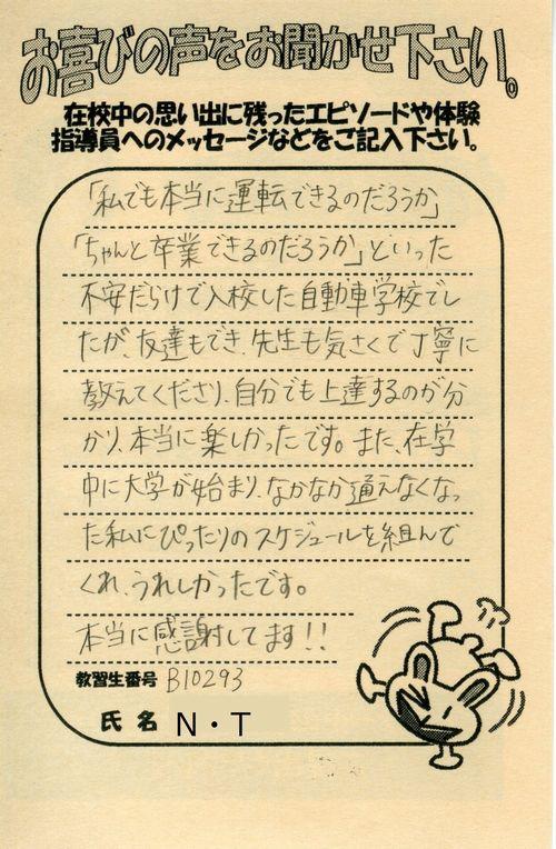 http://www.seki-ds.co.jp/news/0409%E5%8D%92B10293NT.jpg