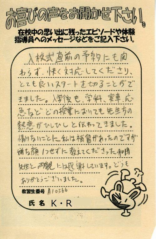 http://www.seki-ds.co.jp/news/0418%E5%8D%92A10366KR.jpg