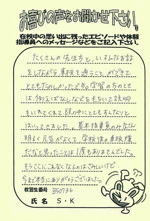 http://www.seki-ds.co.jp/news/1%EF%BC%B3%EF%BC%AB.jpg