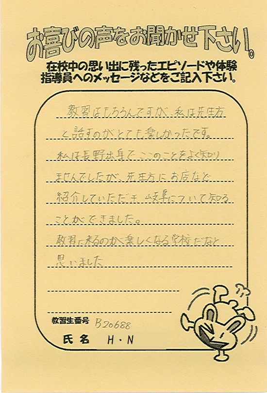 http://www.seki-ds.co.jp/news/1HN20121209.jpg