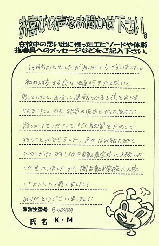 http://www.seki-ds.co.jp/news/2%EF%BC%AB%EF%BC%AD0117.jpg