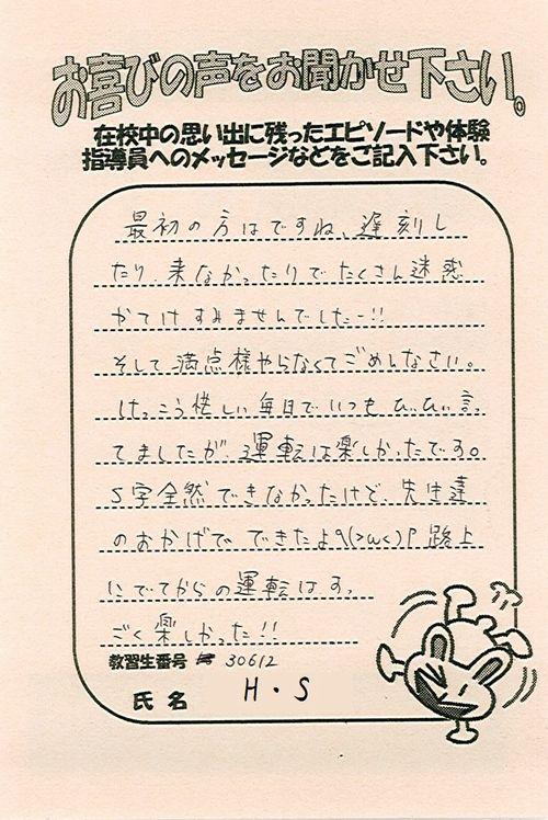 http://www.seki-ds.co.jp/news/20131215HS.jpg
