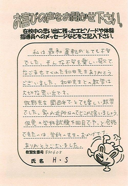 http://www.seki-ds.co.jp/news/20131219HS.jpg