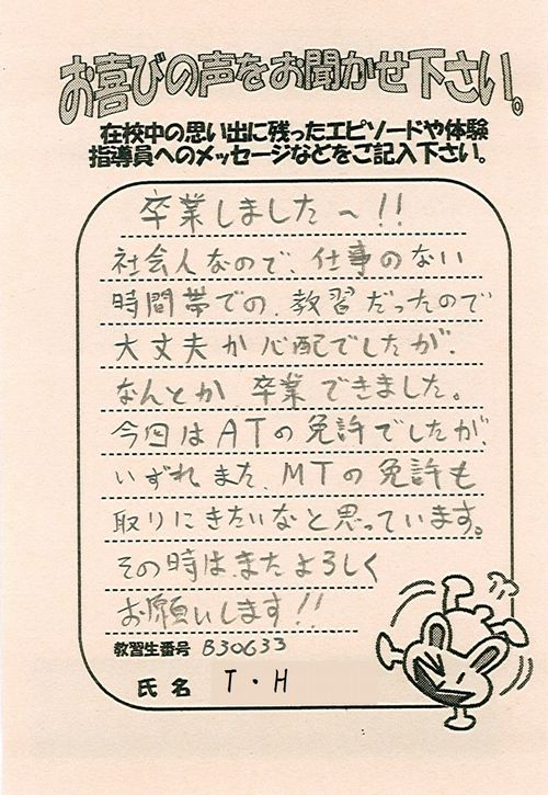 http://www.seki-ds.co.jp/news/20131222TH.jpg