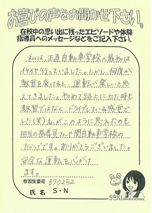 http://www.seki-ds.co.jp/news/20170501103454-0003.jpg