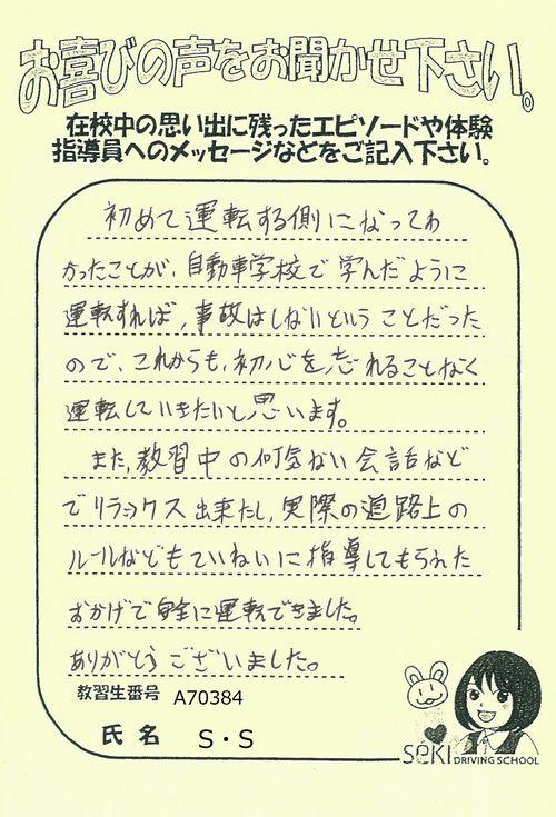 http://www.seki-ds.co.jp/news/20170501103454-0004.jpg