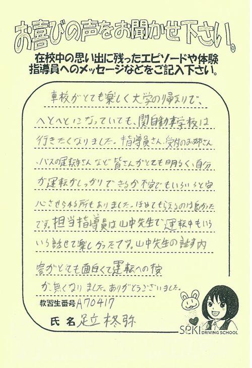 http://www.seki-ds.co.jp/news/20170706083116-0001.jpg