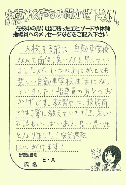 http://www.seki-ds.co.jp/news/20170706083116-0003.jpg