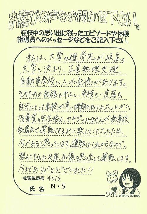 http://www.seki-ds.co.jp/news/20170706083116-0005.jpg