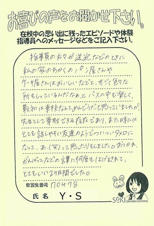 http://www.seki-ds.co.jp/news/20170805174807-0001.jpg