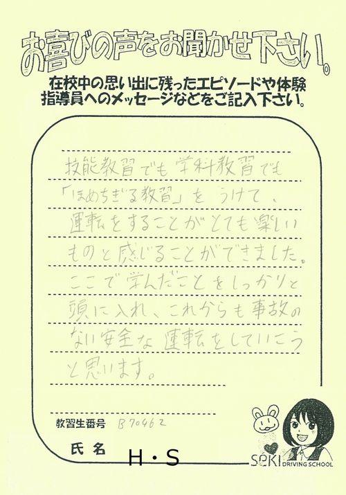http://www.seki-ds.co.jp/news/20170805174807-0004.jpg