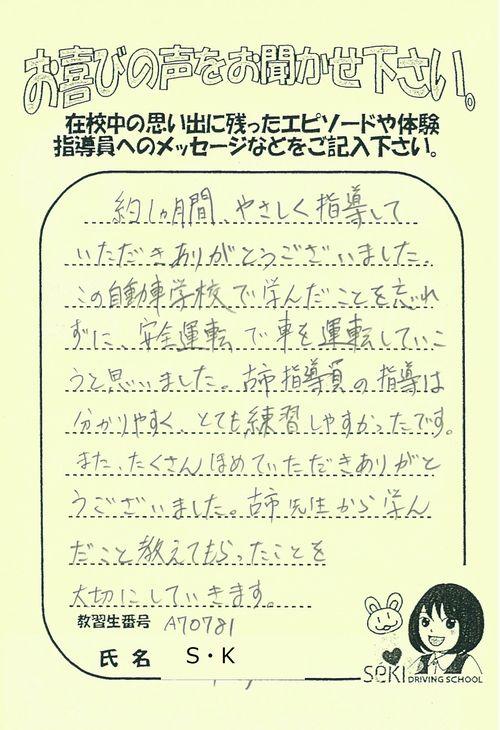 http://www.seki-ds.co.jp/news/20171228170506-0008.jpg