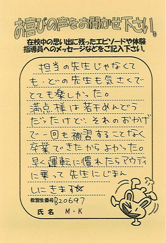 http://www.seki-ds.co.jp/news/2MK20121206.jpg