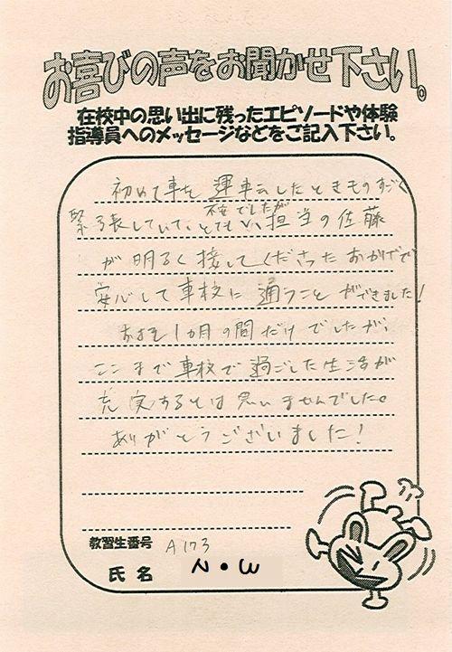 http://www.seki-ds.co.jp/news/2NW0401.jpg