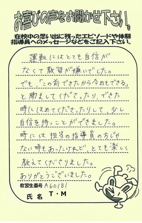 http://www.seki-ds.co.jp/news/3TM0428.jpg