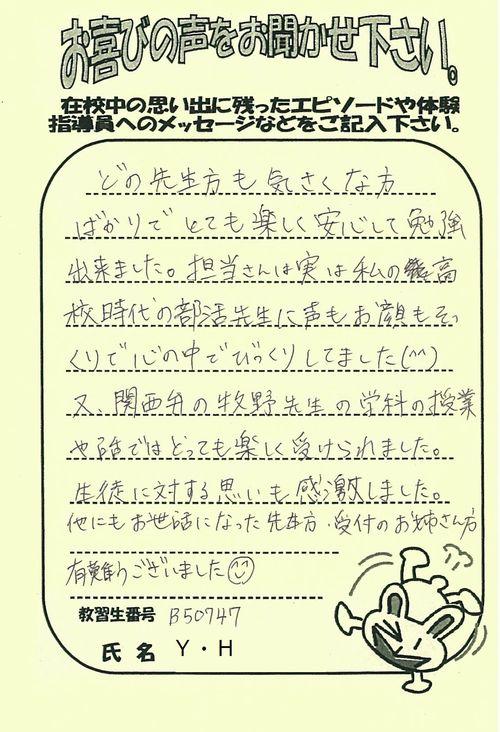 http://www.seki-ds.co.jp/news/3YH.jpg