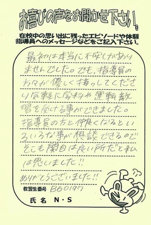 http://www.seki-ds.co.jp/news/4NS0401.jpg