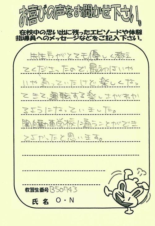 http://www.seki-ds.co.jp/news/4ON.jpg