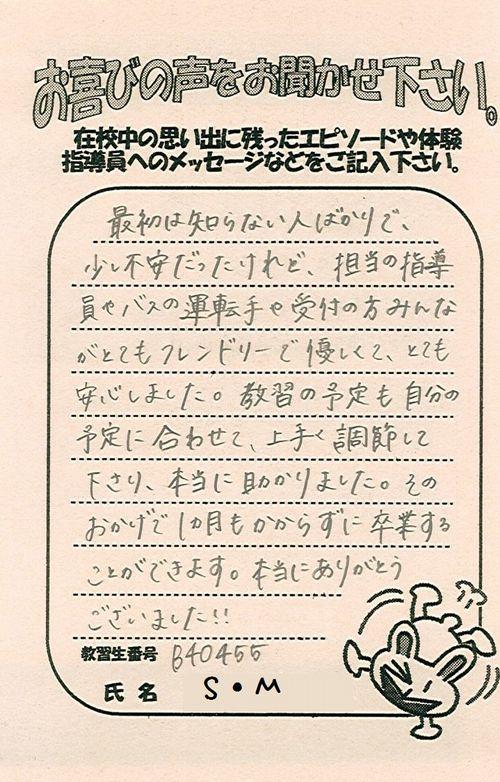 http://www.seki-ds.co.jp/news/4SM0426.jpg