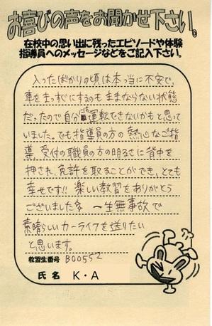 0208卒B00552兼松.jpg