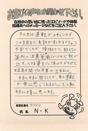 〇1001B10618NK.jpg