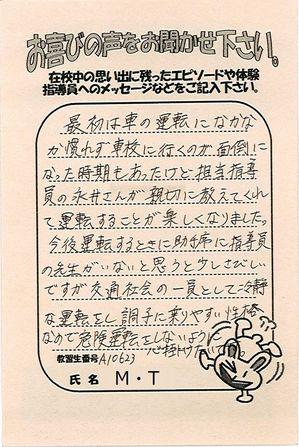 〇1027A10623MT.jpg