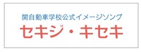 セキジキセキダウンロード.jpg