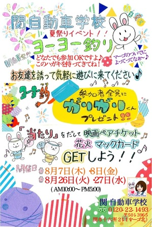 セキジ夏祭り.jpg