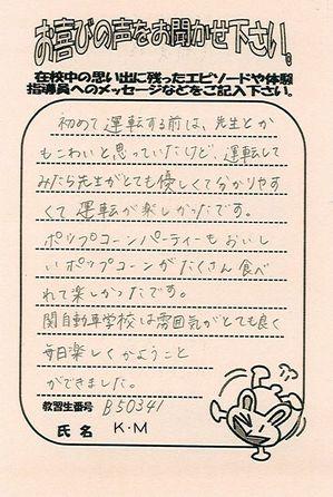 0321関市KM.jpg