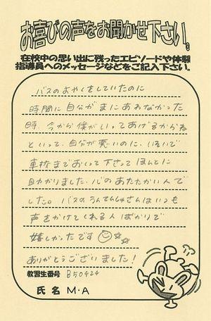 ⑤0530関市MA.jpg