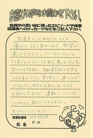 ④0530関市FK.jpg