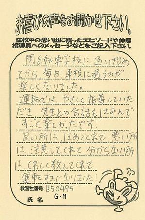 2関市0721GM.jpg