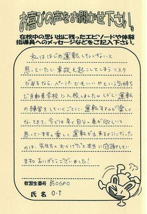 0905関市OT女.jpg