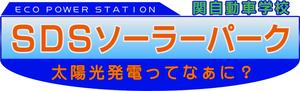 SDSロゴ.jpg
