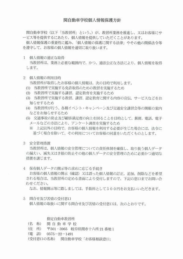 関自動車学校 個人情報保護方針 (1).jpg