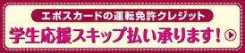 banner0317fix(学校様提供用).jpg